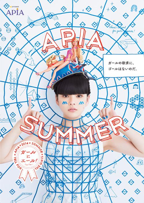 APiA_summer
