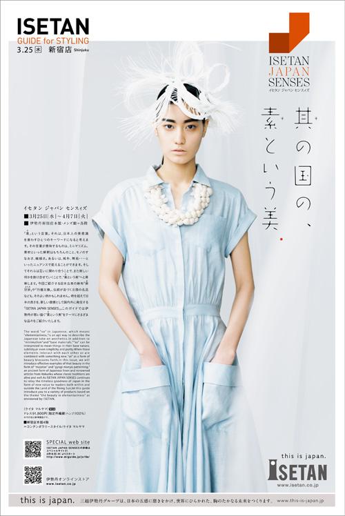 2015_JAPANSENSES_表紙